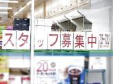 ファミリーマート 西矢田店