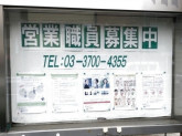 日本生命保険 渋谷支社 瀬田営業所