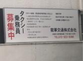 龍華交通株式会社