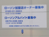 ローソン 伏見新堀川店