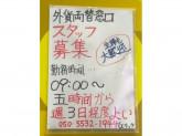 FRONTIER EXCHANGE 赤坂店