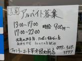 ファミリーマート 草津団地前店