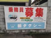 名古屋ハイタク協同組合 楠交通(株)