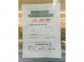 ファミリーマート 武蔵新城店