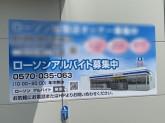 ローソン 日根野駅東店