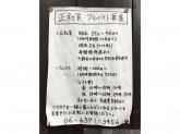 フスマにかけろ 中崎壱丁 中崎商店會1-6-18号ラーメン