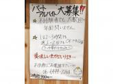 屋台居酒屋 大阪 満マル MANMARU(マンマル) 園田店