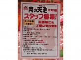 肉のあまいけ 北町店(本店)