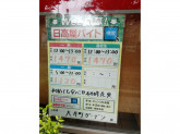 日高屋 阪急大井町ガーデン店