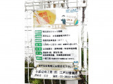 小島電機工業(株) 江戸川営業所