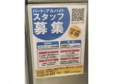 バナナレコード 栄本店