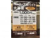 咖喱&カレーパン 天馬 サカエチカ店