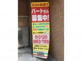 カーニバルクリーニング 九条駅前店