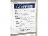 ザ・ダイソー 新宿サブナード店