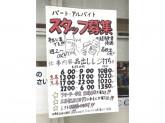 セブン-イレブン 川崎溝口3丁目店