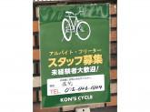 KON'S CYCLE(コンズサイクル) 伏見店
