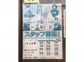 セブン-イレブン 川崎二子6丁目店