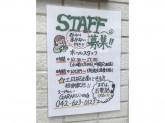 スープカレー GARAKU(ガラク) 八王子店