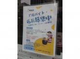 新時沏(シンジキ)大久保店