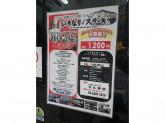 いきなりステーキ 大久保店