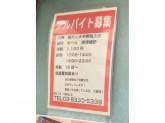 鮨たじま 中野坂上店