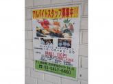 すし屋銀蔵 西武新宿Brick St.店