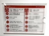 ABCクッキングスタジオ アクア広島スタジオ