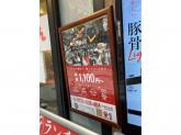 ラー麺 ずんどう屋 梅田東通り店