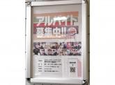 バーガーキング 新宿京王モール店