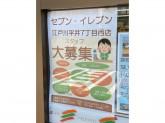 セブン-イレブン 江戸川平井7丁目西店