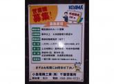 小島電機工業(株) 千葉営業所