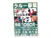 昭和シェル石油 ヤマヒロ(株) 大久保SS