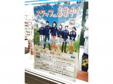 ファミリーマート 近江八幡六枚橋店