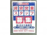 東日本住宅 京王堀之内営業所