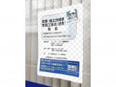 三和シヤッター工業株式会社 東京西メンテ・リフォームセンター