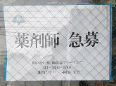 阿佐ヶ谷ファーマシー けやき店