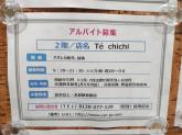 Te chichi エビスタ西宮