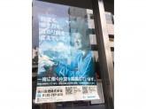 佐川急便 渋谷営業所 恵比寿西2丁目SC