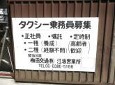 梅田交通(株)江坂営業所