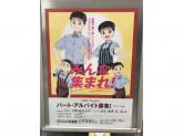カレーハウス CoCo壱番屋 目黒駅西口店