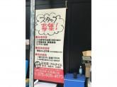 出前寿司 にぎり忠次郎 伏見桃山店