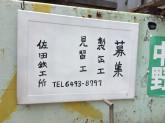 佐田鉄工所