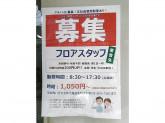 リハラボ 高円寺店