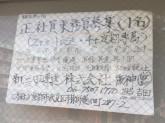 新三田運送株式会社 阪神営業所