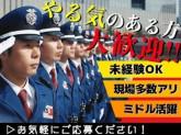 共栄セキュリティーサービス株式会社 関西支社(3)/[501]