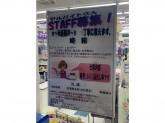 ウェルパーク 町田成瀬店