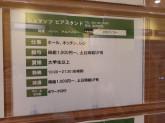 シュマッツ・ビア・スタンド ペリエ海浜幕張