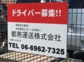 都南運送(株)