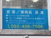 プライベートフィナンシャルオフィス株式会社