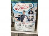 ファミリーマート 戸塚矢沢店